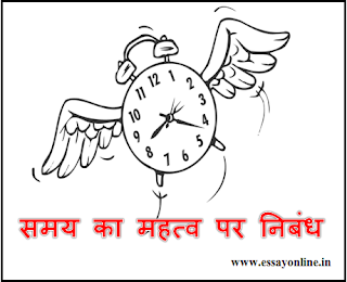 Value of Time Essay in Hindi