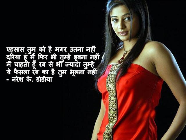 एहसास तुम को है मगर उतना नहीं Hindi Muktak By Naresh K. Dodia