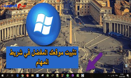 كيفية تثبيت موقع ويب المفضل لديك في شريط مهام Windows 10