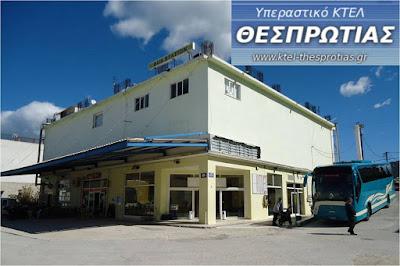 Τα καλοκαιρινά δρομολόγια του ΚΤΕΛ Θεσπρωτίας για Αθήνα, Θεσσαλονίκη, Λευκάδα και Πάτρα