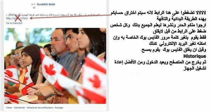 تحذير: خدعة قرعة كندا أو سويسرا !!