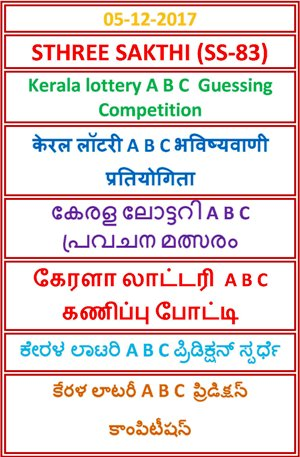 A B C Guessing Compatition STHREE SAKTHI SS-83