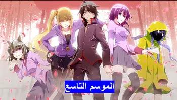 Monogatari S09 جميع حلقات انمي Kizumonogatari مترجمة و مجمعة HD تحميل مترجم ومجمع كامل
