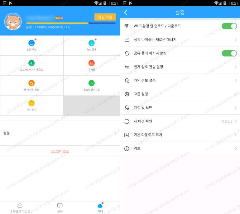 Baidu-Cloud-Android-App-v8.12.0-Mod-Kor 03