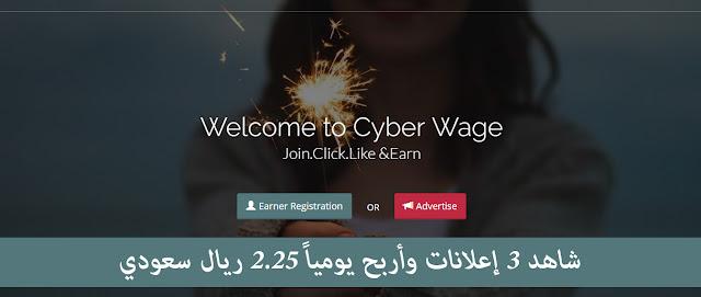 شاهد 3 إعلانات وأربح يومياً 2.25 ريال سعودي