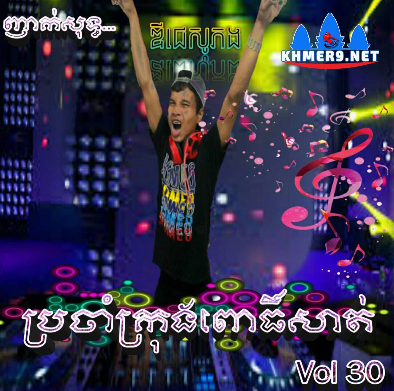 New Mashup Romantic Song Download: Dj So Porg Remix Vol 30