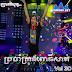 Dj So Porg Remix Vol 30 | New Remix 2017