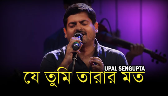 Je Tumi Tarar Moto by Upal Sengupta - Abbulish