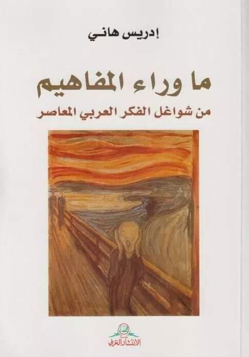 ما وراء المفاهيم : من شواغل الفكر العربي المعاصر  إدريس هاني