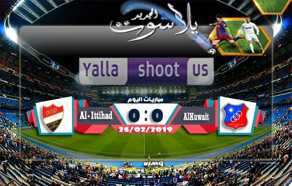 اهداف مباراة الكويت والاتحاد السوري اليوم 25-2-2019 كأس الاتحاد الاسيوي