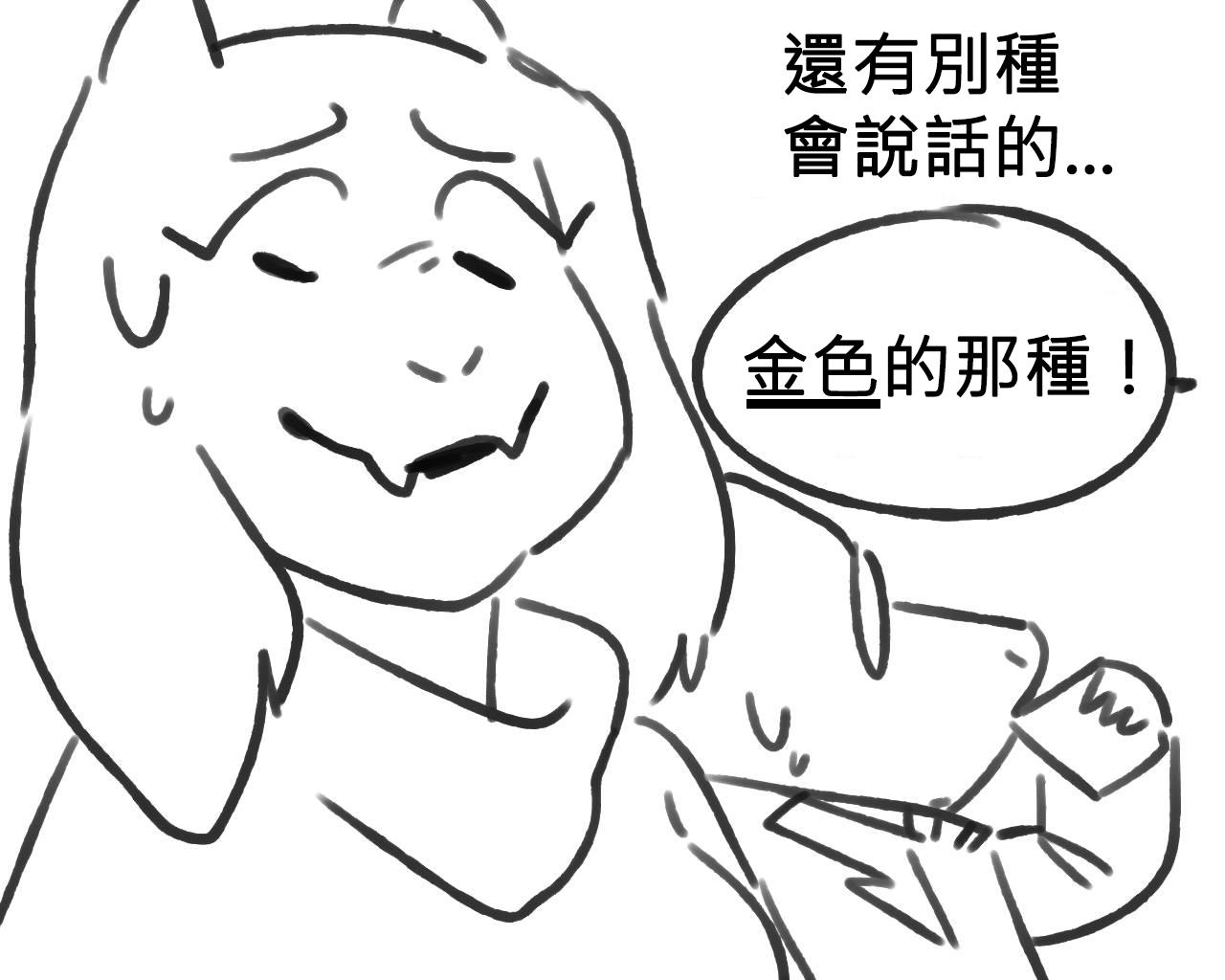 哇塞神奇歐美翻譯密境: neo-asriel Page13~28