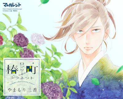 Tsubaki-chou Lonely Planet de Mika Yamamori