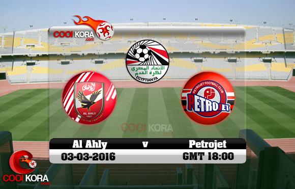 مشاهدة مباراة الأهلي وبتروجيت اليوم 2-3-2016 في الدوري المصري