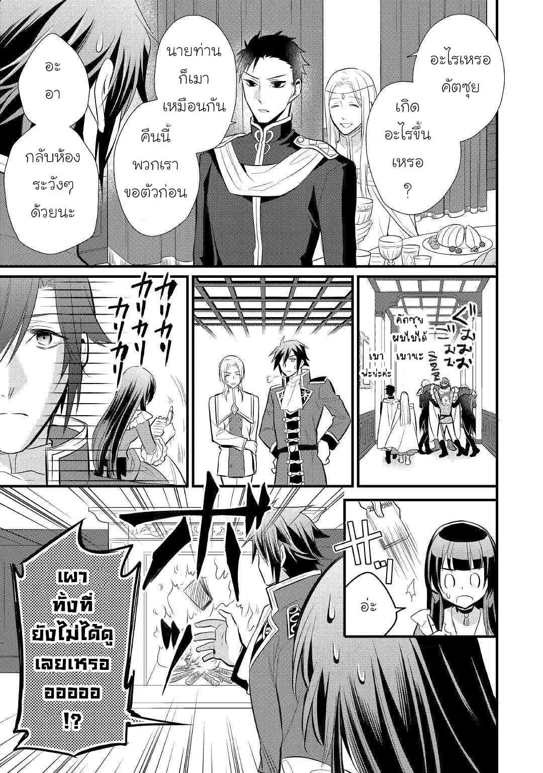 อ่านการ์ตูน Daites Ryou Koubouki ตอนที่ 17 หน้าที่ 27