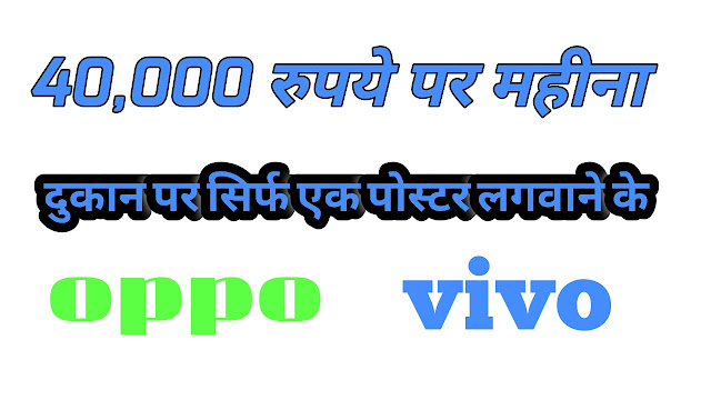 Earn 40000 per month|How to apply for Oppo and Vivo Hoarding(Branding) for shop in India|