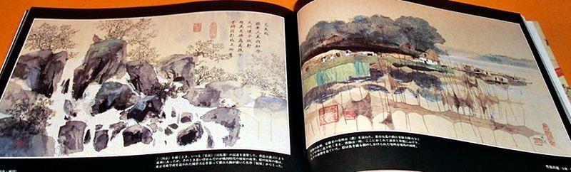 หนังสือภาพสามก๊ก Sangokushi (絵本三国志)