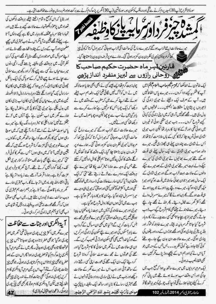 Ubqari Magazine December 2014 Page 47