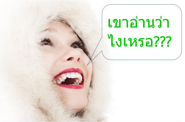 2501 สะกดคำอ่านไทย