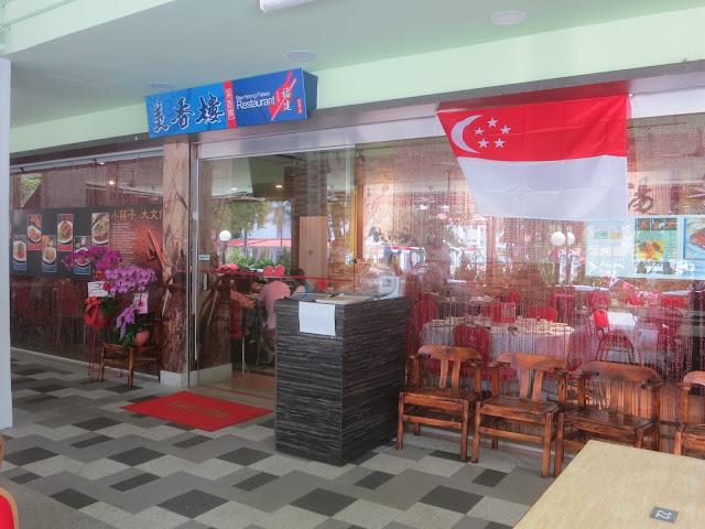 Bee Heong Palace restaurant
