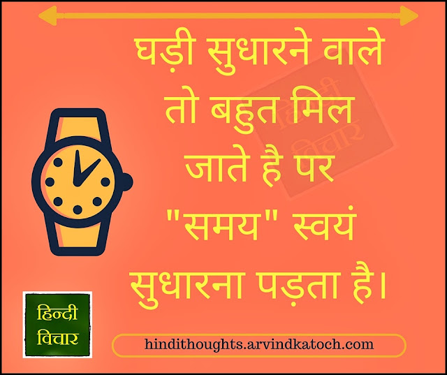 Time, need, correct, yourself, समय, स्वयं, सुधारना, Hindi Thought,