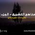 درس مناهج التشريع - الجزء الثاني - بكالوريا آداب - تفكير إسلامي