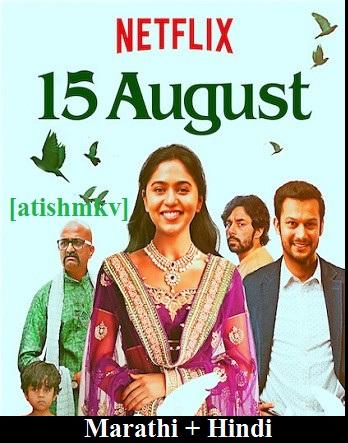 15 August 2019 NF WebDL Dual  Marathi + Hindi 720p AVC DD