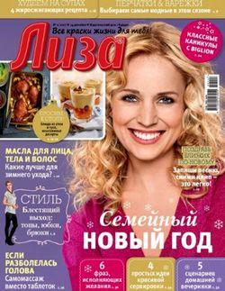 Читать онлайн журнал<br>Лиза (№1 2017)<br>или скачать журнал бесплатно