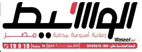 جريدة وسيط القاهرة عدد الجمعة 16 مارس 2018 م