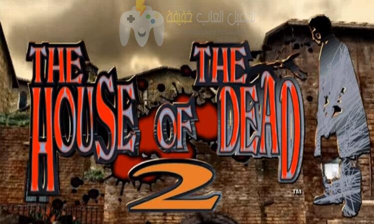 تحميل لعبة بيت الرعب The House Of The Dead 2 مضغوطة من ميديا فاير