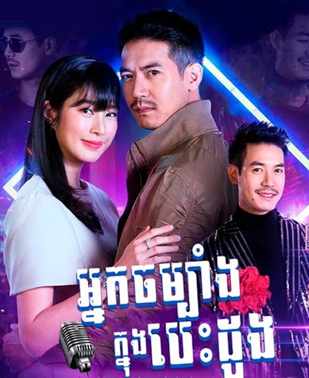 Neak Chambang Knung Beshdong [31End]