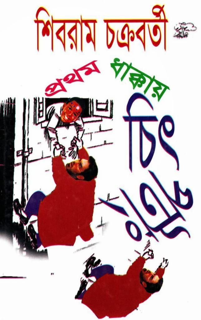 Guha books pdf buddhadeb