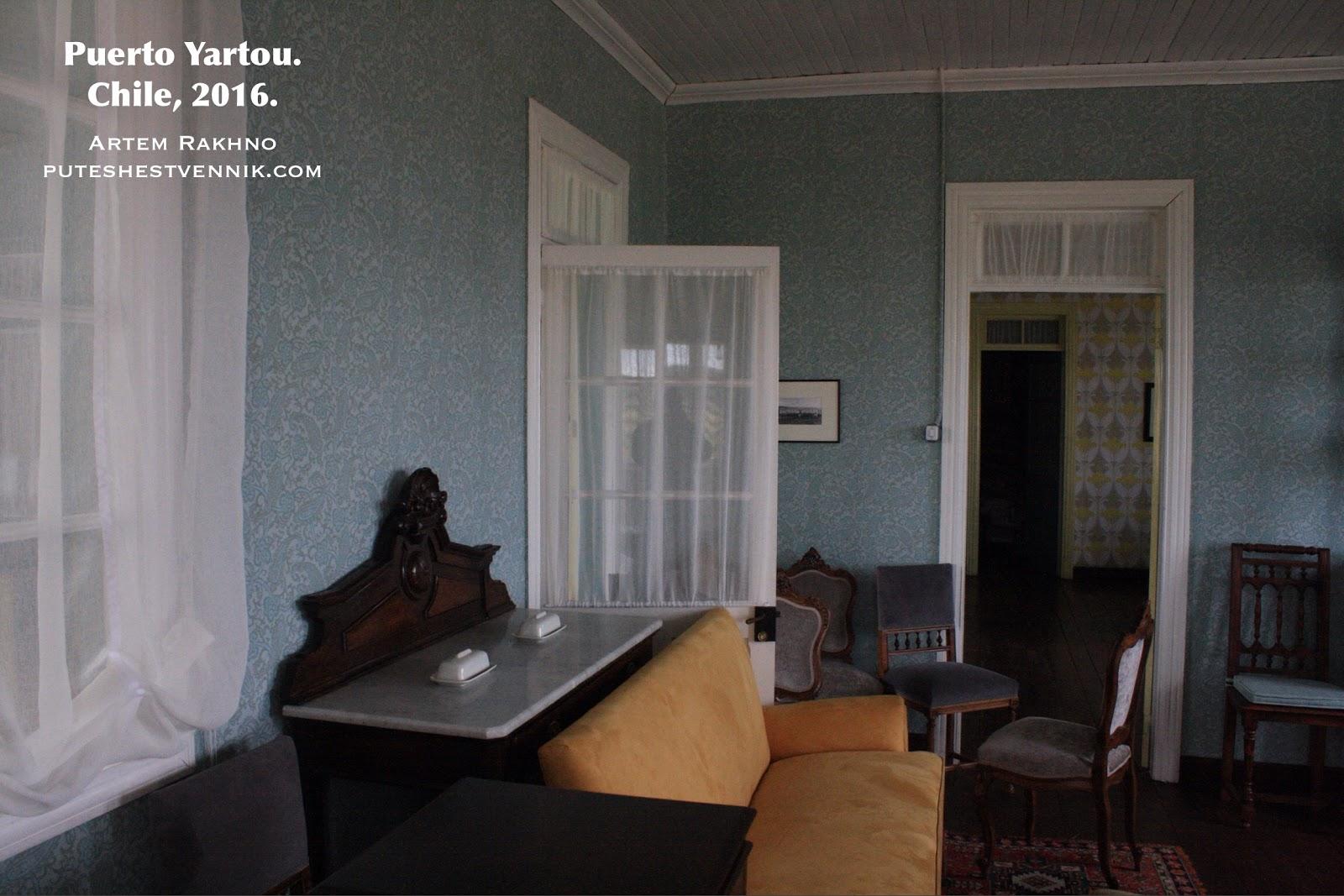 Диван в комнате эстанции Пуэрто Яртоу