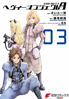 [Manga] ヘヴィーオブジェクトA 第01-03巻 [Heavy Object A Vol 01-03] Raw Download