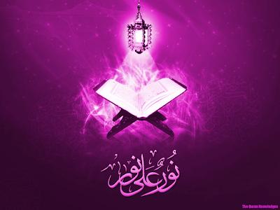 holy quran wallpaper pink