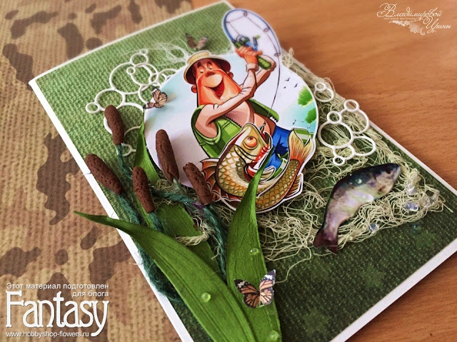 Сделать открытку рыбаку