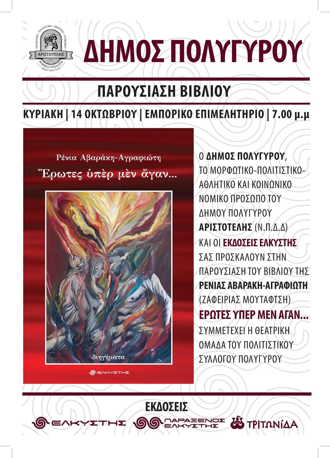 Βιβλιοπαρουσίαση «Έρωτες υπέρ μεν άγαν....» στο Επιμελητήριο Χαλκιδικής