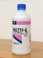 健栄製薬 無水エタノール 500ml