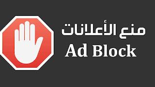 منع الاعلانات المزعجة من متصفح فايرفوكس و متصفح جوجل كروم AdBlock