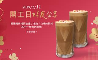 【星巴克Starbucks】折價券/優惠券/coupon 2/10更新
