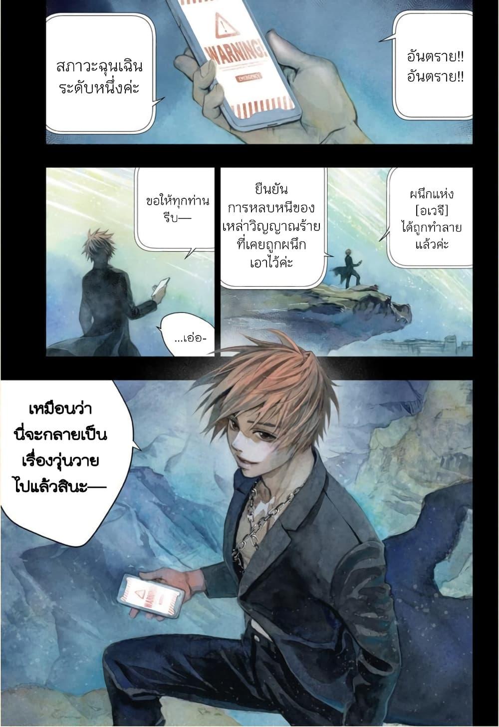 อ่านการ์ตูน Ghost Girl ตอนที่ 1 หน้าที่ 3