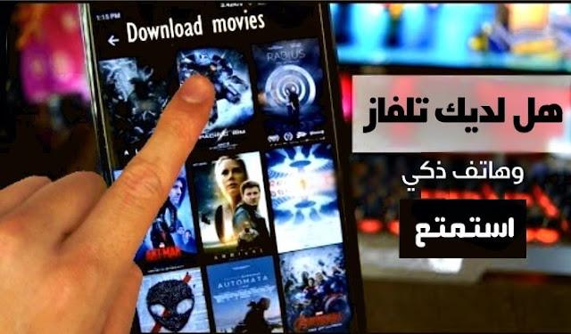 استمتع بربط هاتفك الأندرويد بالتلفاز الخاص بك ومشاهدة الأفلام المترجمة للعربية أونلاين