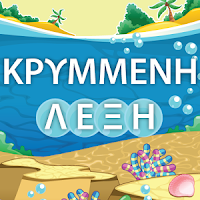http://www.greekapps.info/2018/02/kremala-gia-paidia.html#greekapps