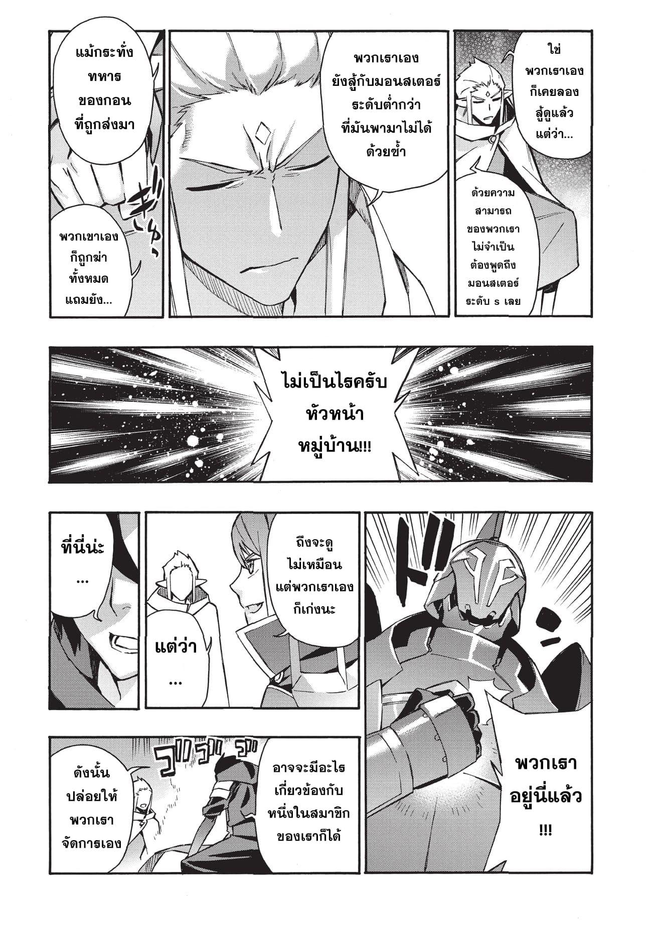 อ่านการ์ตูน Kuro no Shoukanshi ตอนที่ 29 หน้าที่ 22