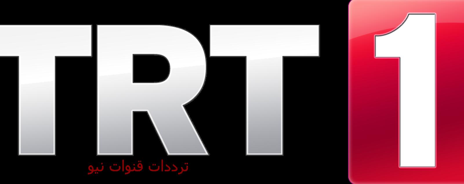 تردد قناة تى ار تى Trt التركية الجديد 2018 على جميع الاقمار