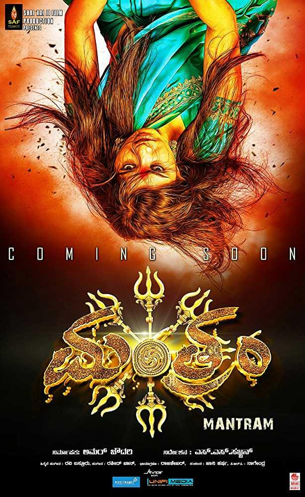 Poster Mantram 2017 Hindi Dubbed HD 720p