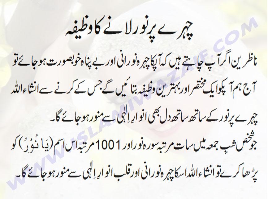 Chehre Par Noor Lany Ka Wazifa - IslamiWazaif