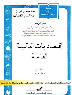 كتاب اقتصاديات المالية العامة للاستاذ صالح الرويلي
