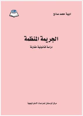 كتاب الجريمة المنظمة pdf