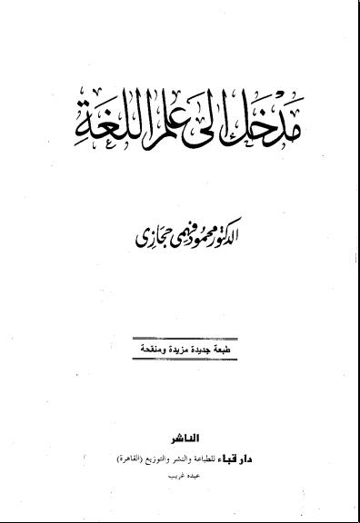 كتاب علم اللغة العربية محمود فهمي حجازي pdf