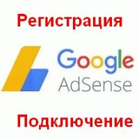 http://www.iozarabotke.ru/2017/07/google-adsense-registratsiya-podklyuchenie-sajta.html